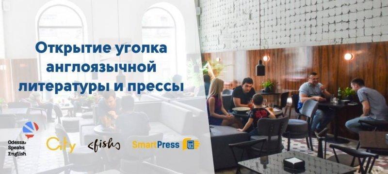 В одесском ресторане бесплатно читают по-английски