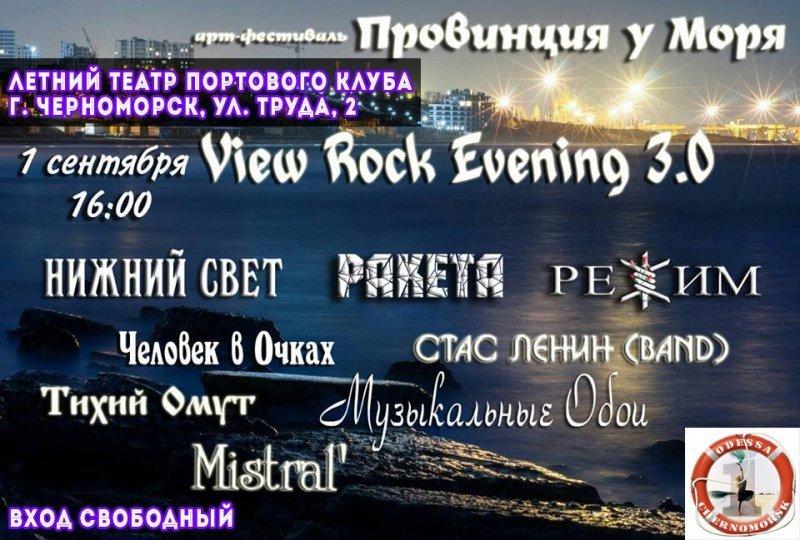 Семичасовый рок-марафон пройдет в Черноморске