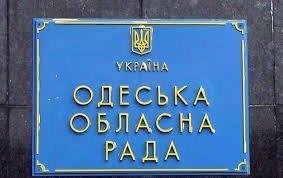 Одесский облсовет сменит главу комиссии по правам человека и свободы слова