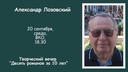 Десять романов Александра Лозовского за десять лет