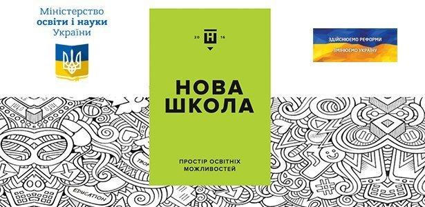 «Нова українська школа» в Одессе