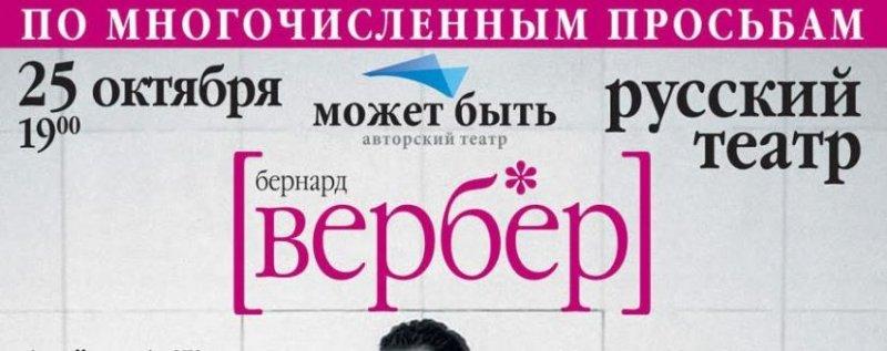 Харьковский театр выступит с аншлаговым спектаклем в Одессе
