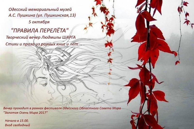 О «Правилах перелета» расскажут в музее Пушкина