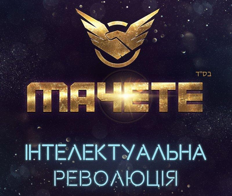 МАЧЕТЕ в Одессе с интеллектуальной революцией в музыке