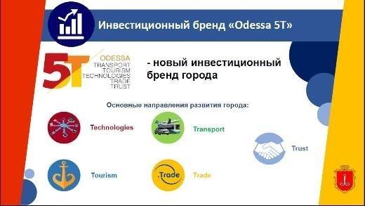 В Одессе сегодня говорят об инвестициях