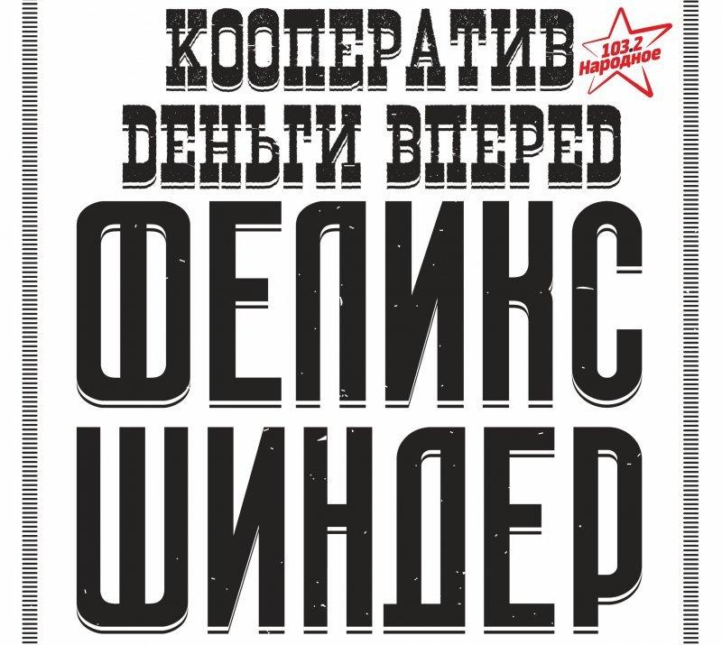 Эпатажный одессит Феликс Шиндер и «Деньги Вперед» дадут концерт в театре Музкомедии
