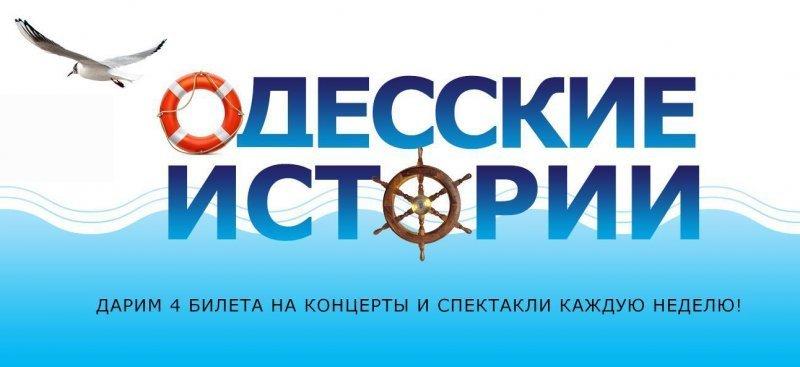 Сегодняшние победители еженедельного конкурса одесских житейских историй