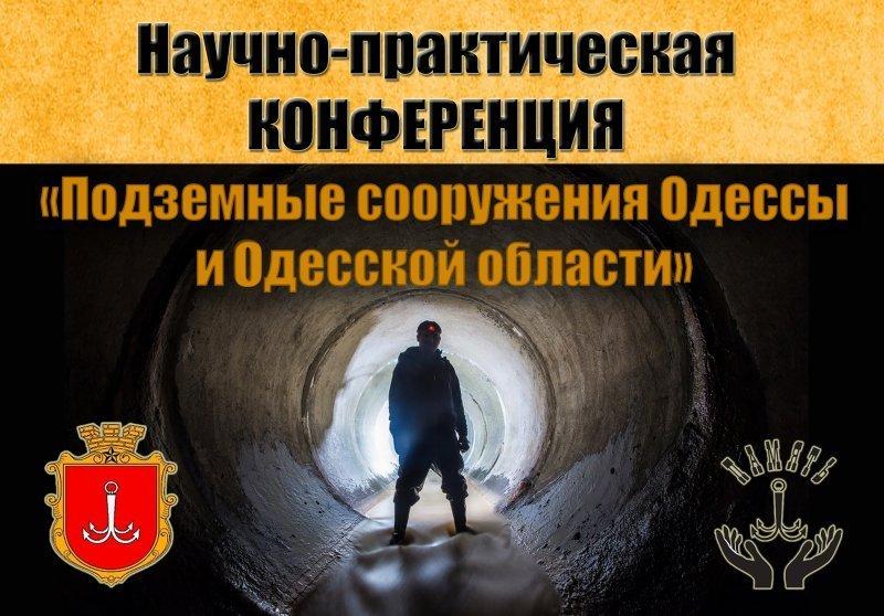 Подземные тайны Одессы