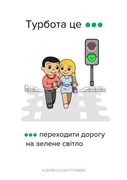 Love is…МВД. Правоохранители выпустили наклейки в знаменитом стиле (ФОТО)