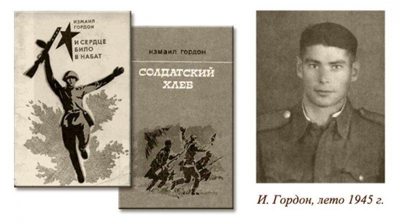 Вечер памяти одесского поэта Измаила Гордона