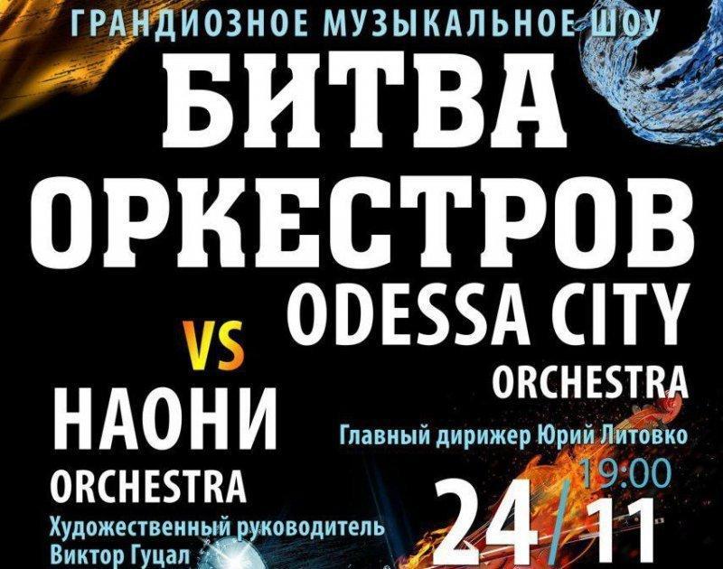 Грандиозное музыкальное шоу «Битва Оркестров» с участием зрителей