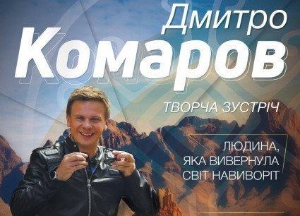 Творческая встреча в Одессе с журналистом, фотографом и путешественником Дмитрием Комаровым