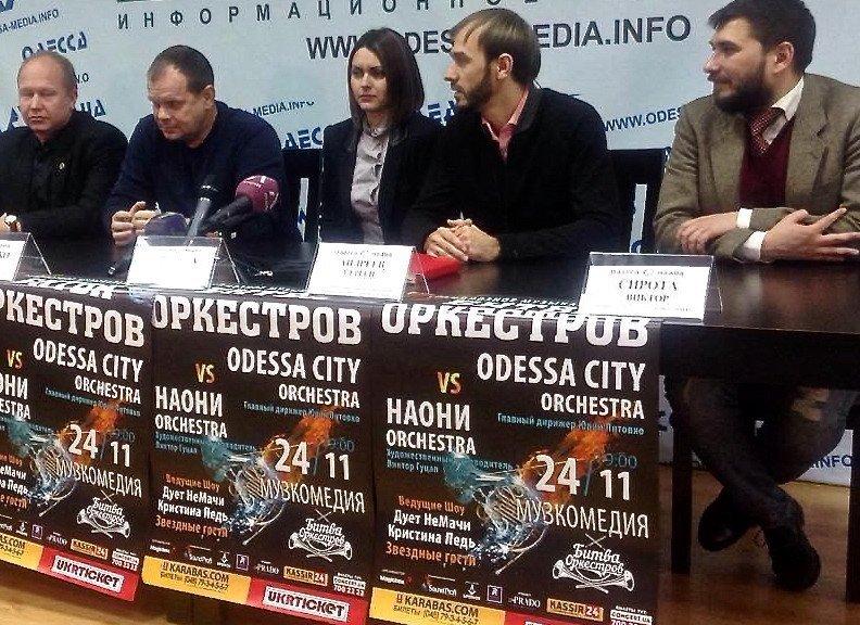 Одесский оркестр сразится в музыкальной битве с оркестром из Киева