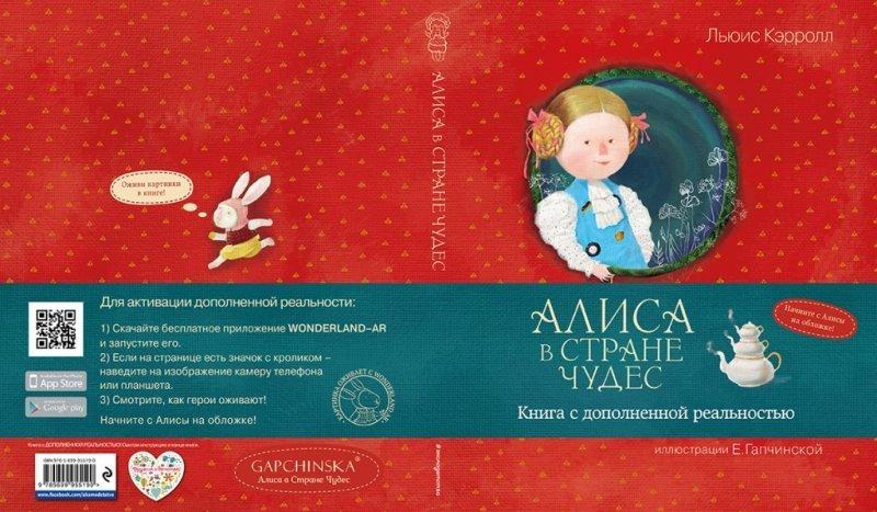 Льюиса Кэрролла в изображении Евгении Гапчинской представят в Одессе