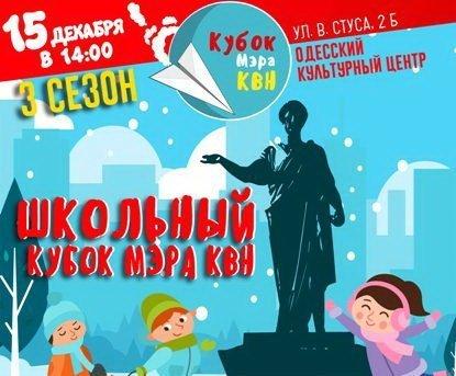 Шуточки одесских школьников