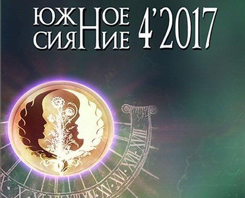 «Южное сияние» в 24-й раз засияло над Одессой