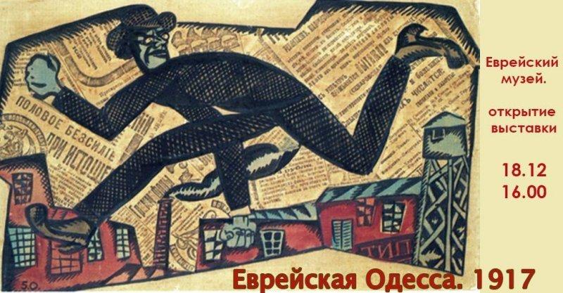 Как жили евреи в Одессе 100 лет назад