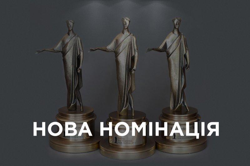 Что нового на Одесском кинофестивале