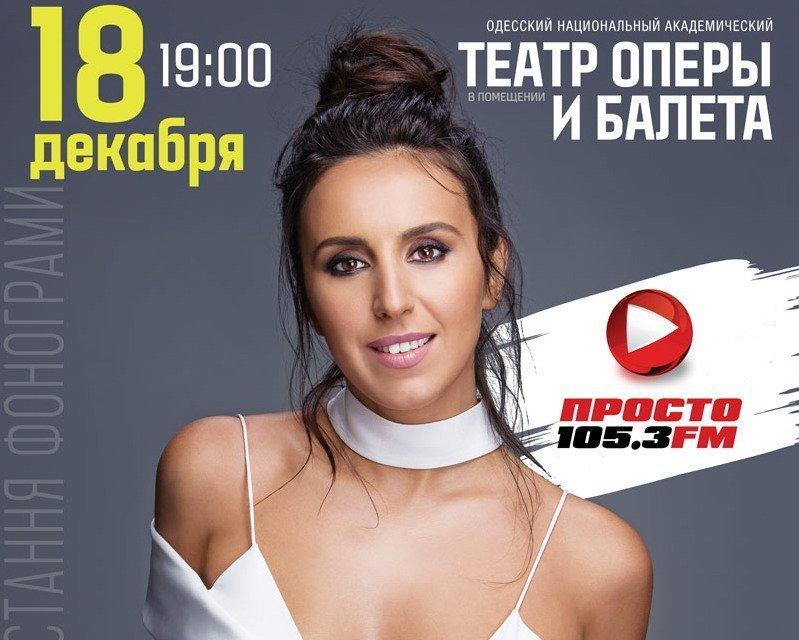 Все хиты и новые яркие музыкальные композиции Джамалы в Одессе