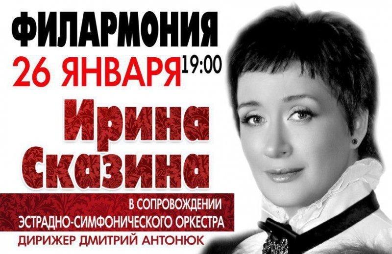 Королева романсов Ирина Сказина даст концерт в одесской Филармонии