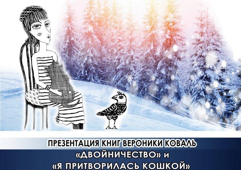 Двойники и кошечки Вероники Коваль