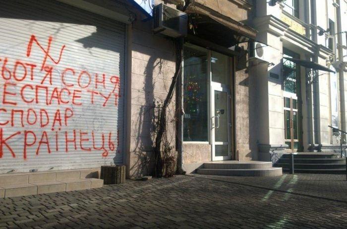 Антисемитизм в Одессе: реальность или провокация?