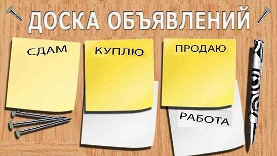 Решить многие проблемы помогут объявления в Одессе