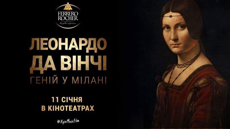 Гения в Одессе покажут 11 января (ФОТО, ВИДЕО)