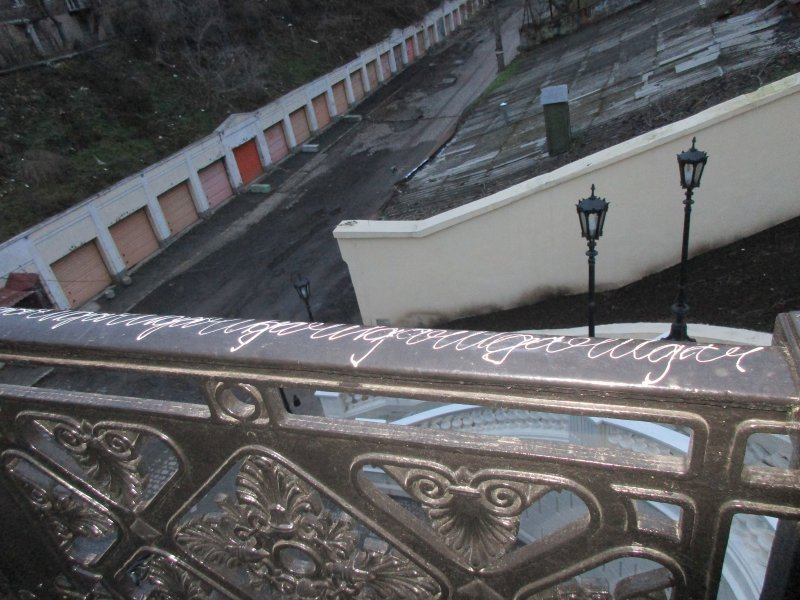 Вандалы «потрудились» над оградой моста Коцебу (ФОТО)