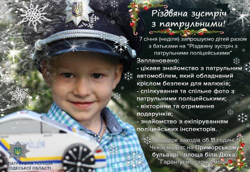 Патрульное Рождество в Одессе