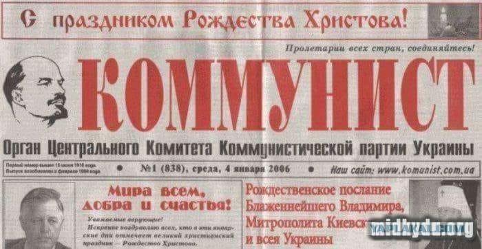 С Рождеством Христовым, коммунисты Украины!