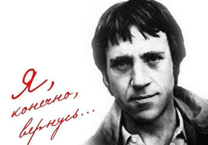 Любимые фильмы с любимым Высоцким покажут в Одессе