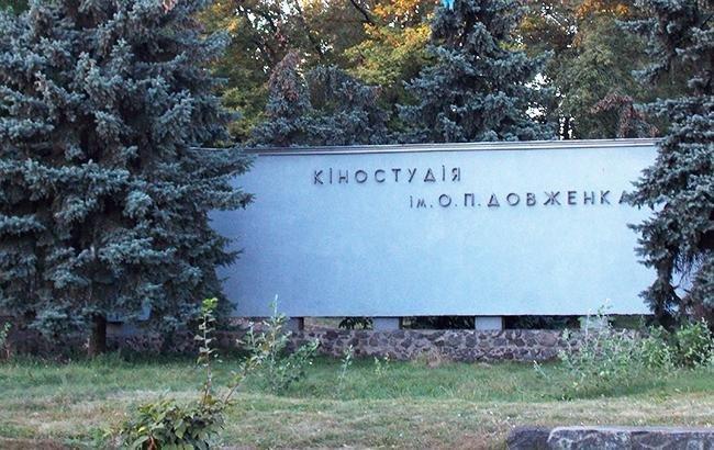 Киностудию Довженко собираются без боя сдать агрессору