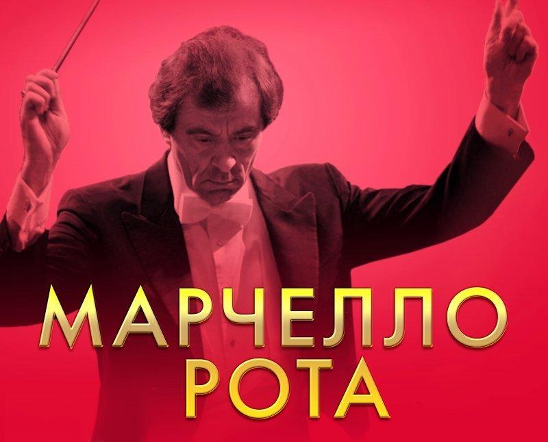 Знаменитый итальянский дирижёр Марчелло Рота в Одессе