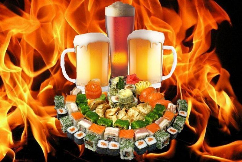 Гори огнем и пиво, и суши!