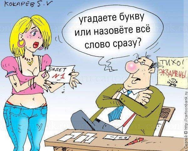 Смешные истории из жизни одесских студентов
