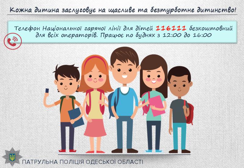 Телефон спасения для детей