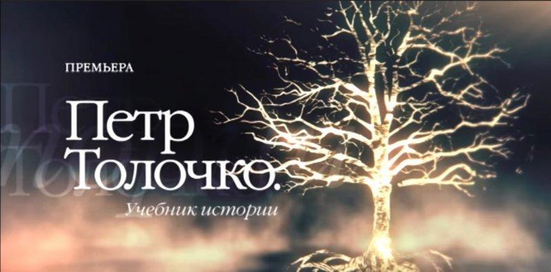 «Интер» покажет фильм о Петре Толочко, который доказал, что в 10 веке Киев опережал по развитию другие европейские столицы