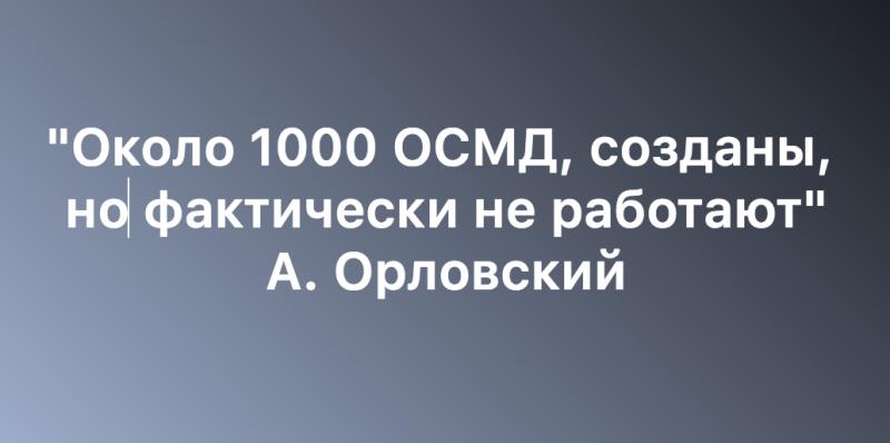 Есть ли в Одессе ОСМД, которые не работают?