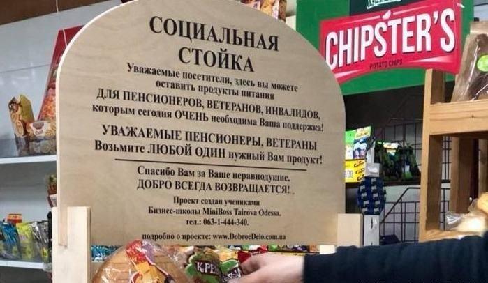 Где в Одессе помогут малообеспеченным людям?