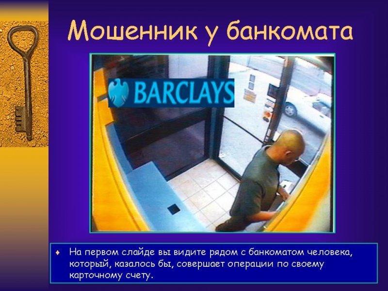 Бойся банкоматов, карточки глотающих