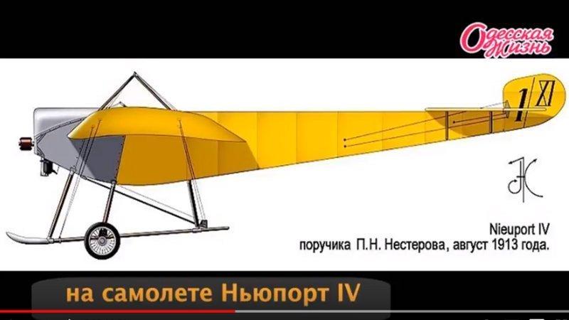 Одесский календарь: Первый перелет Киев-Одесса