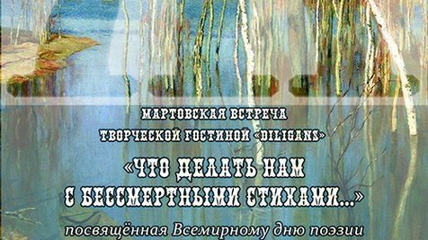 Что делать с бессмертными стихами, расскажут в музее Пушкина