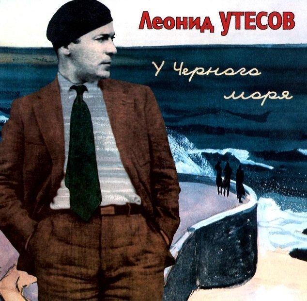 Одесский календарь: 21 марта родился Леонид Утесов