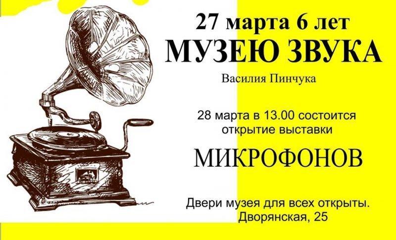 Юбилейная выставка в Музее звука