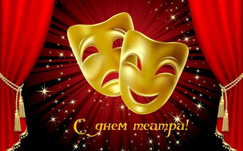 Сегодня во всем мире отмечают День театра