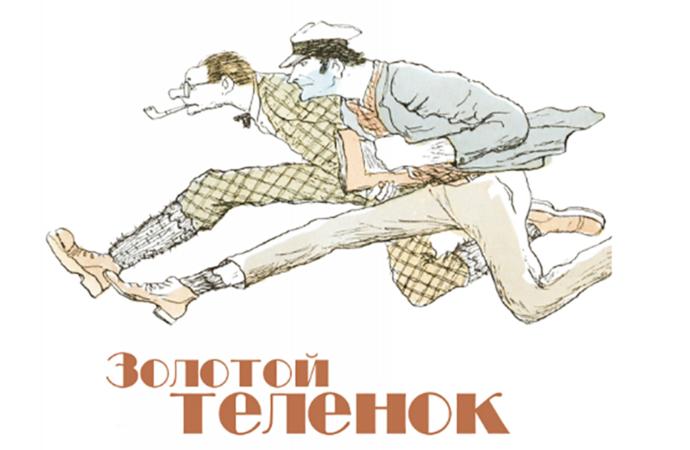 Афера века и «Золотой теленок»: кто вдохновил Ильфа и Петрова?