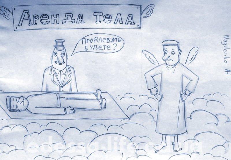 «Аренда тела» или Нюансы украинской трансплантологии