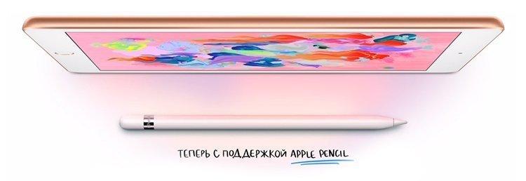 iPad 2018 года: особенности техники и отличие от предыдущей модели