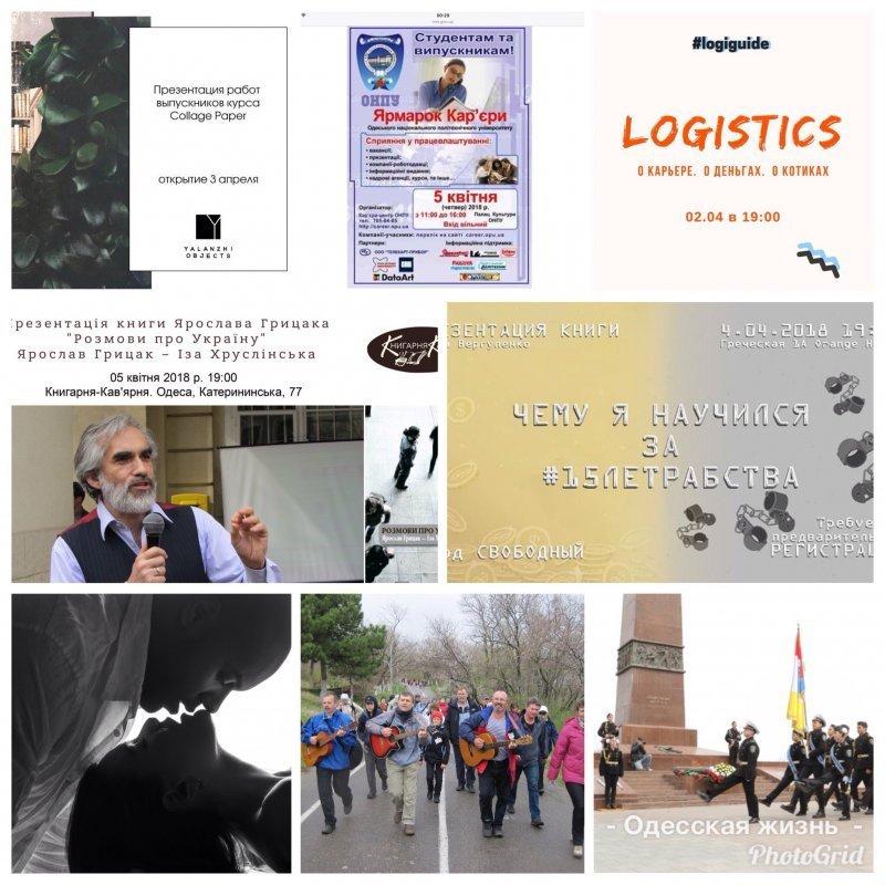 Афиша бесплатных событий Одессы на 2 — 8 апреля